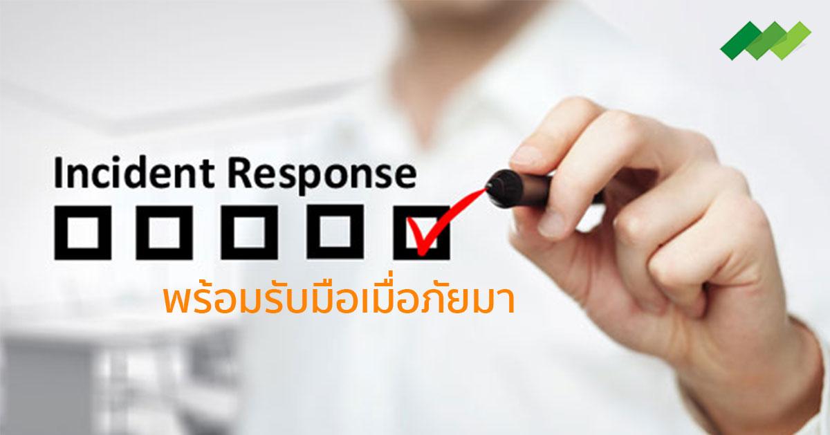 Incident Response - Rapid7
