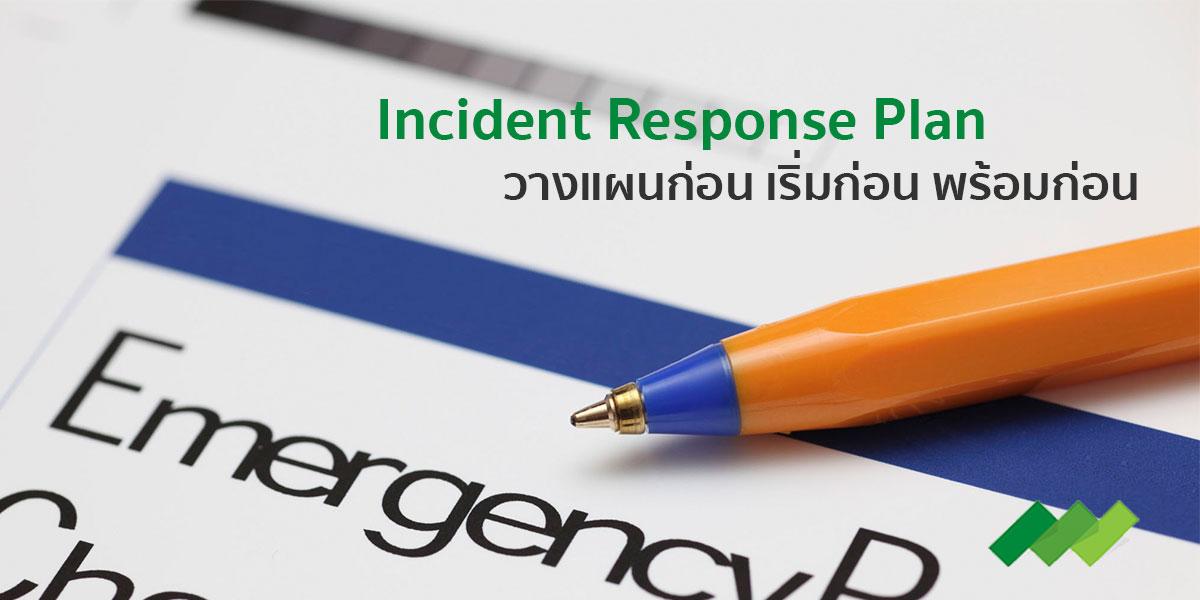 Incident Response Plan วางแผนก่อน พร้อมก่อน