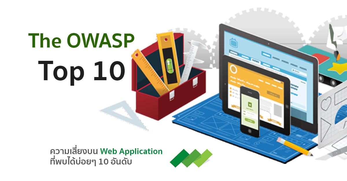 The OWASP Top 10 Web Application