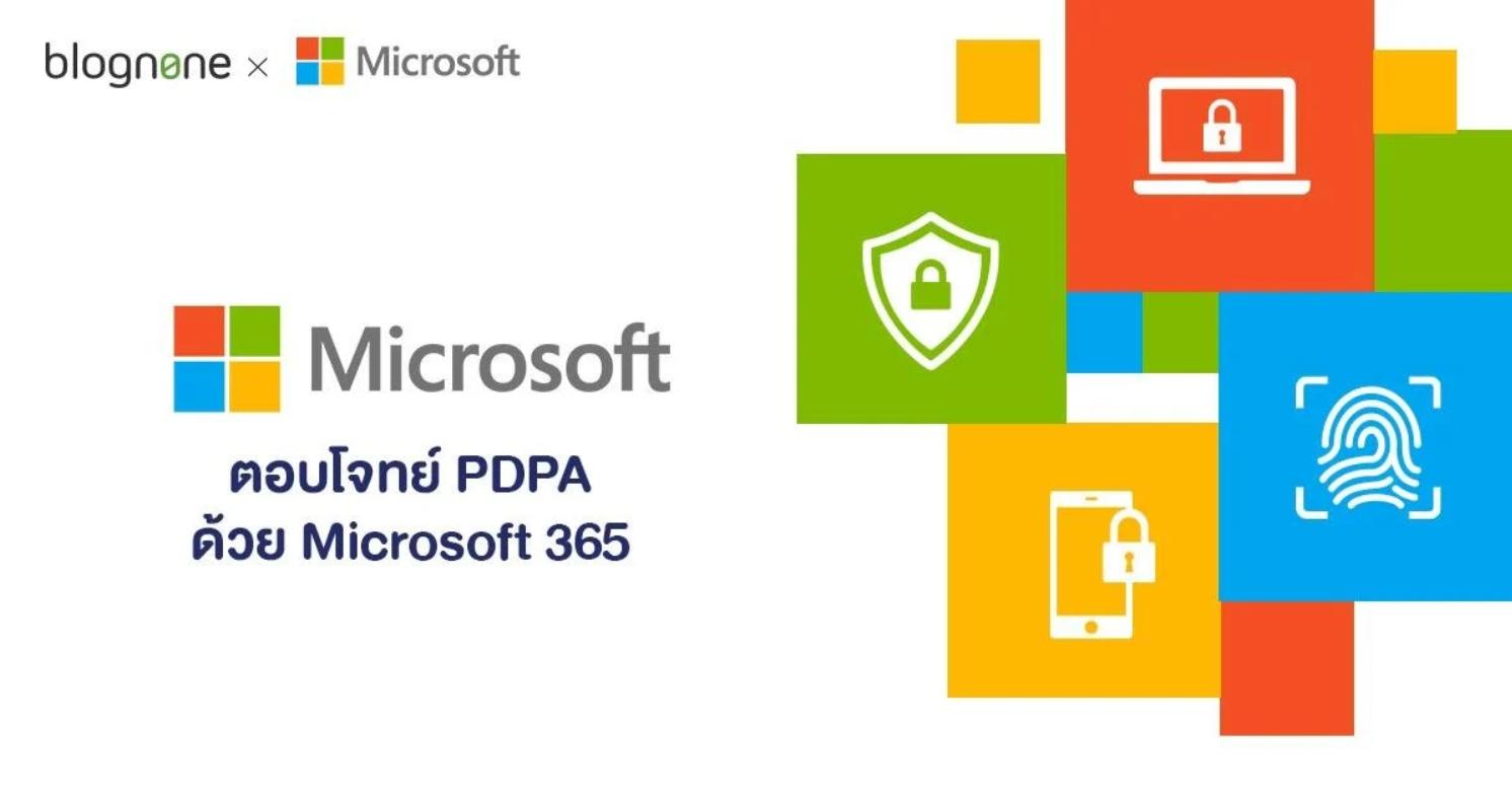 Microsoft PDPA