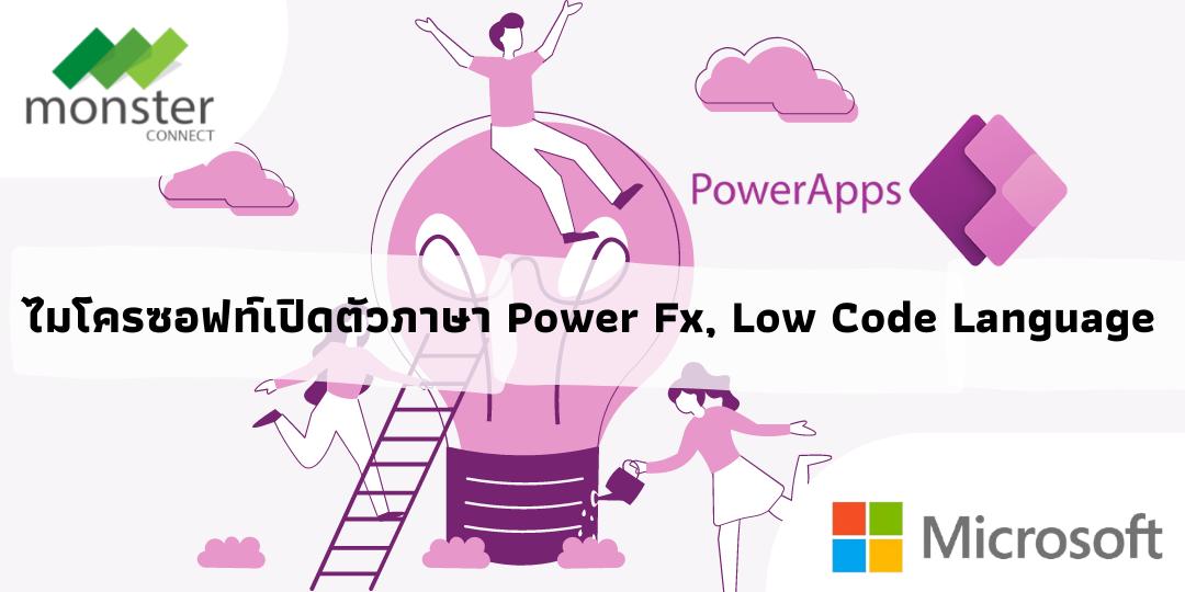 ไมโครซอฟท์เปิดตัวภาษา Power Fx, Low Code Language