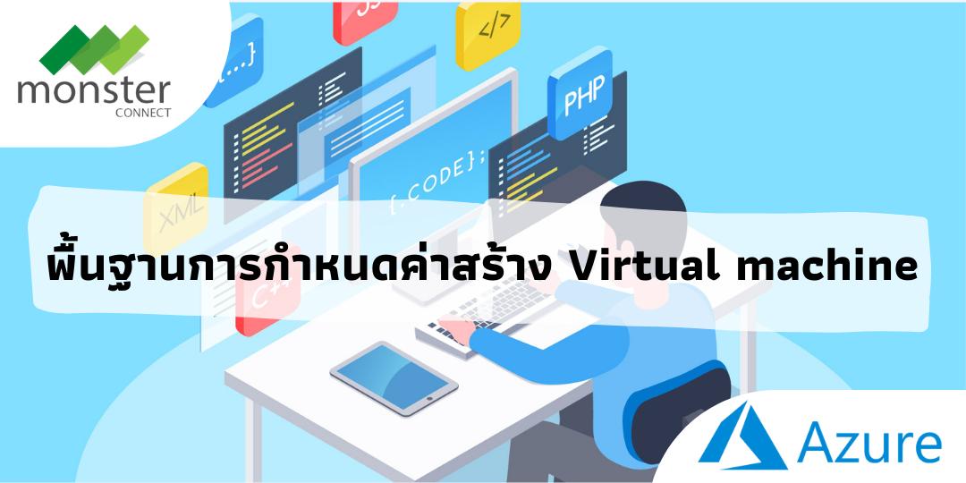 Virtual machine configuration basics