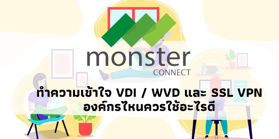 ทำความเข้าใจ VDI / WVD และ SSL VPN องค์กรไหนควรใช้อะไรดี