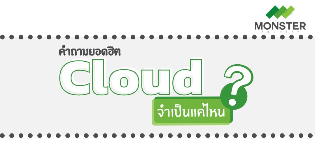 Cloud ดีแค่ไหนและอยากใช้ต้องทำยังไง?