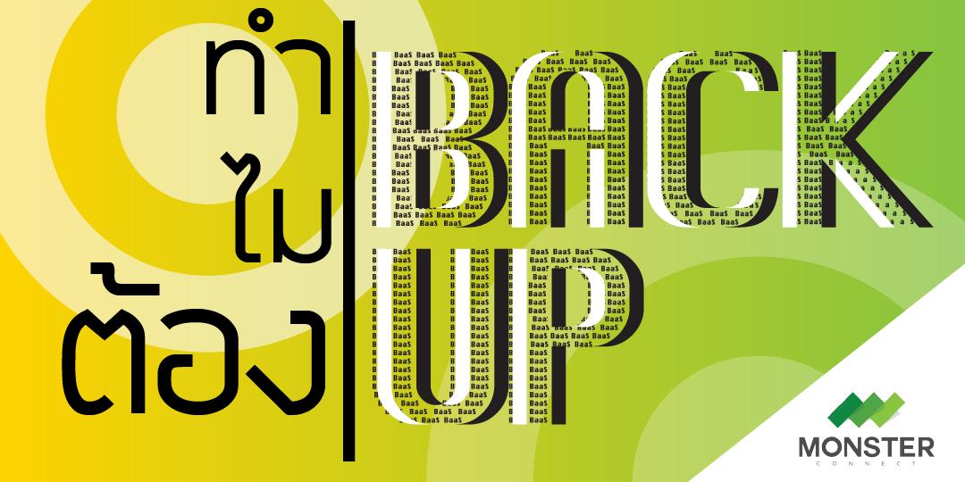 ทำไมต้อง Backup ข้อมูล (BaaS)