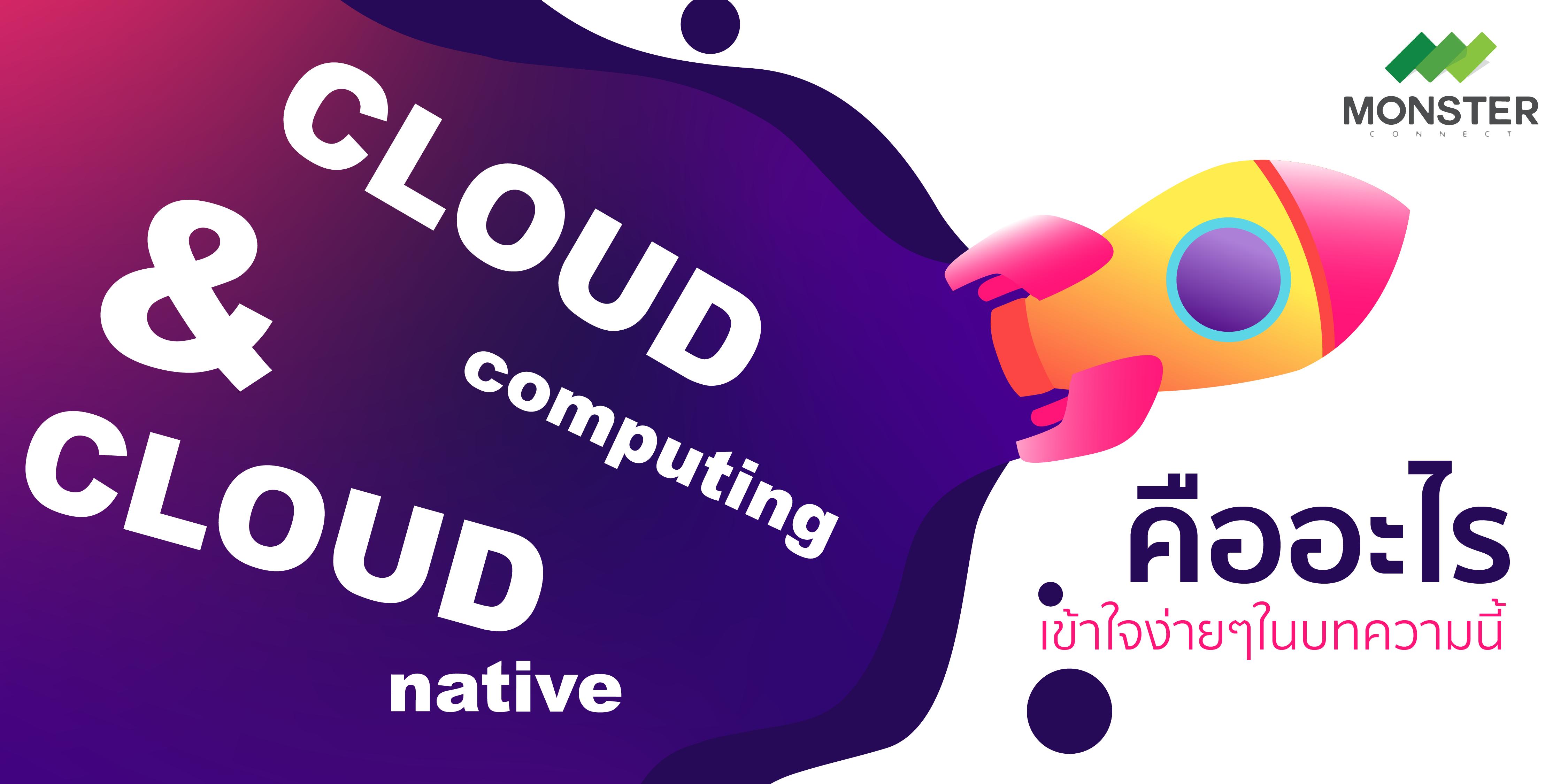 Cloud computing กับ Cloud native คืออะไรต่างกันยังไง
