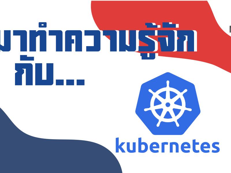 มารู้จักกับ Kubenetes คืออะไร ไว้ใช้ทำอะไรได้บ้าง