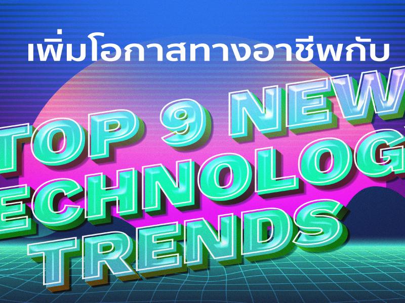เพิ่มโอกาสทางอาชีพกับ Top 9 New Technology Trends for 2021