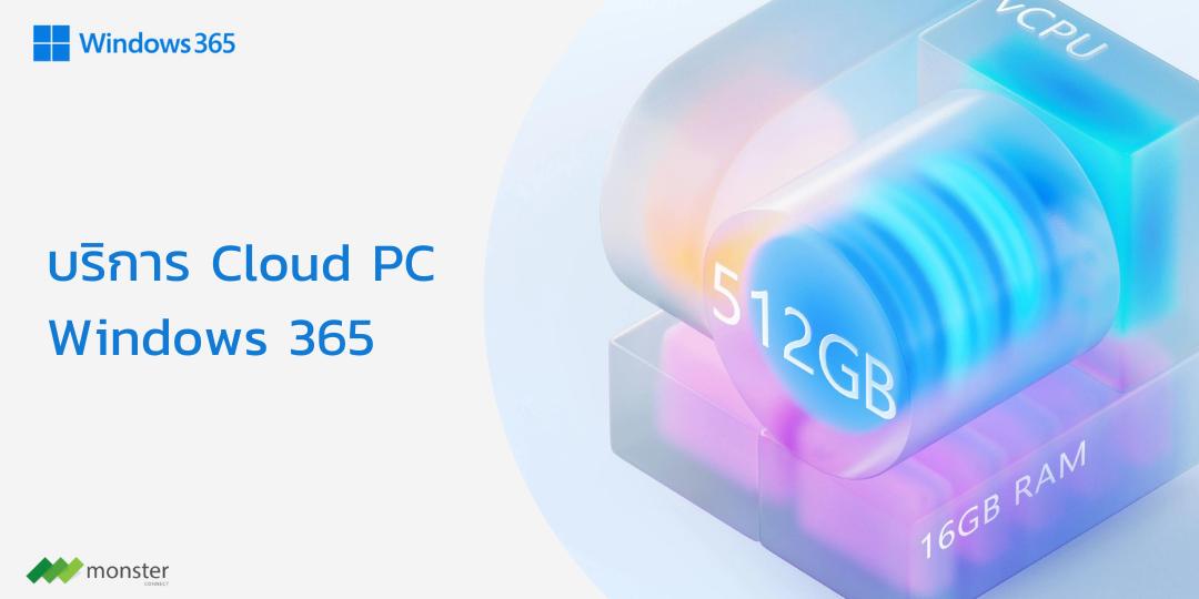Cloud PC